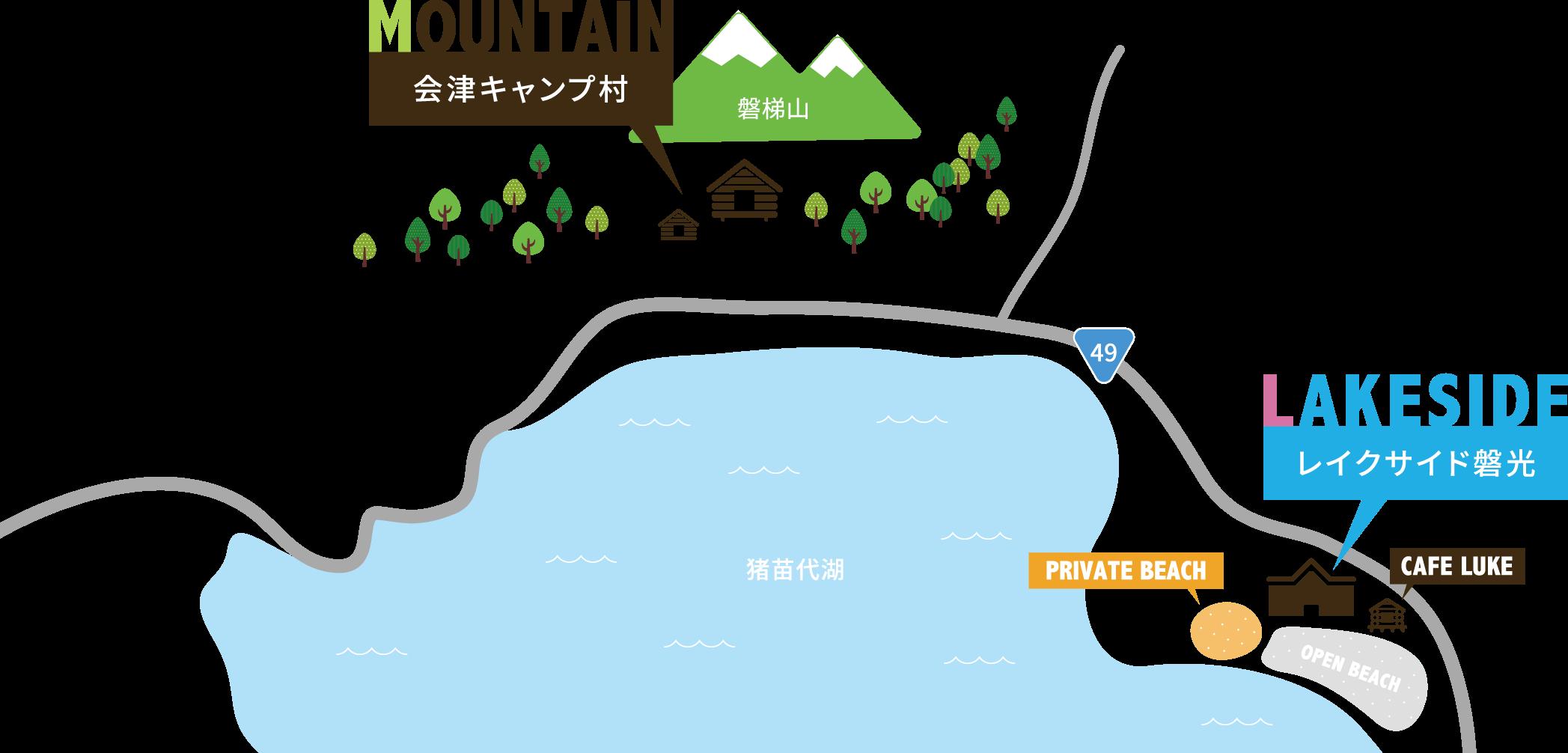 会津キャンプ村 MOUNTAIN 磐梯山 猪苗代湖 LAKESIDE レイクサイド磐光 CAFE LUKE プライベートビーチ