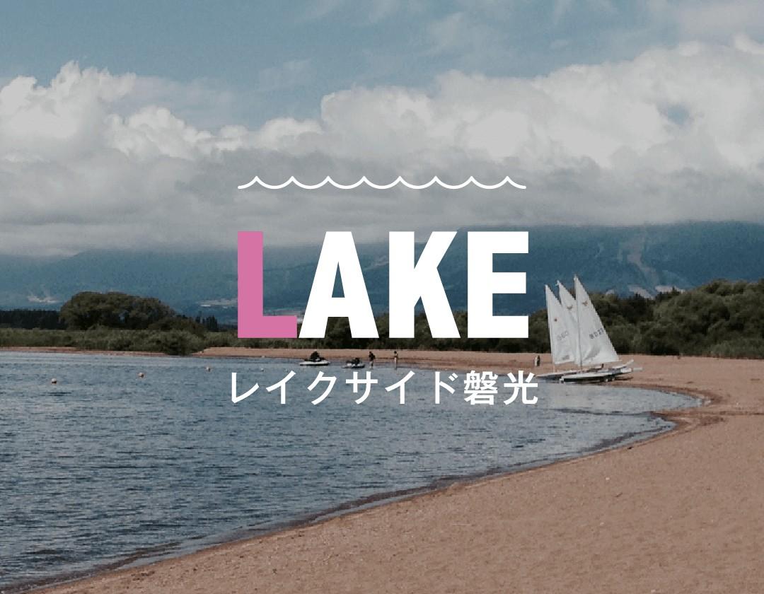 LAKE 湖で合宿