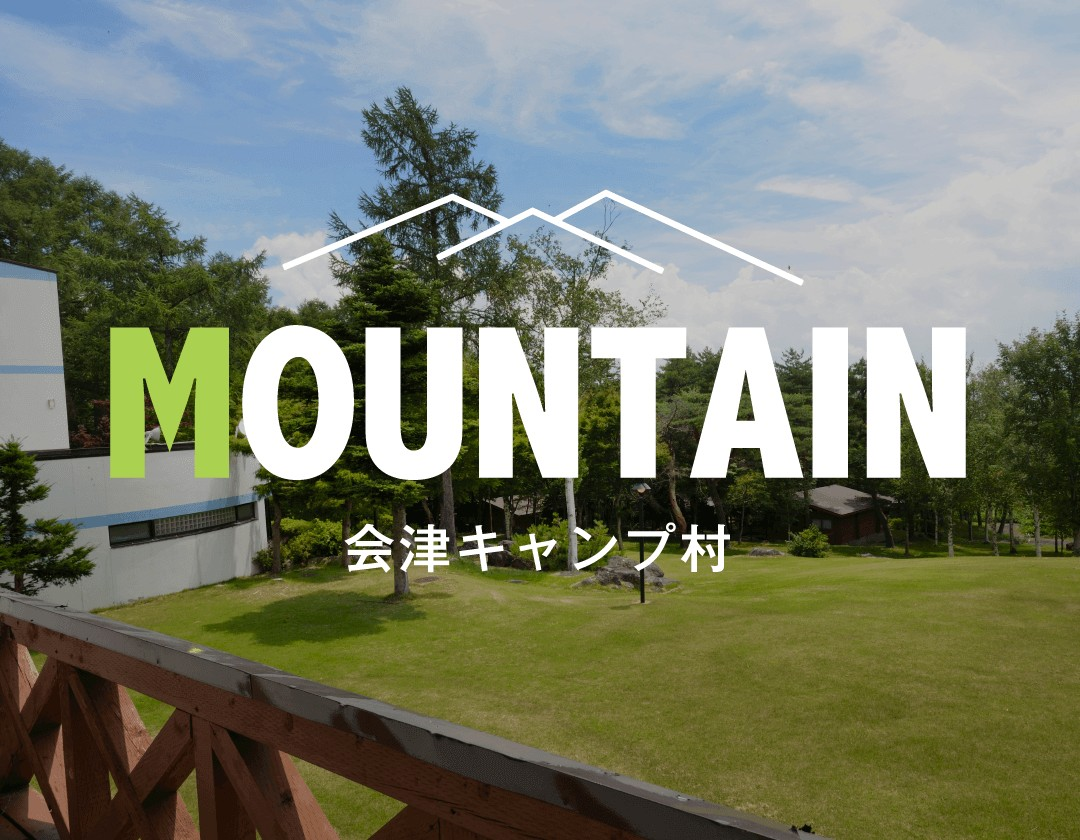 MOUNTAIN 山で合宿